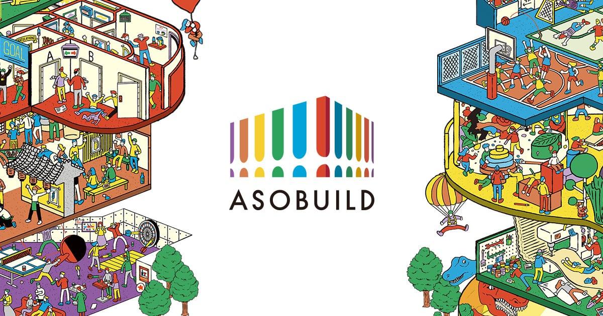 ASOBUILD | アソビル